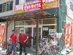 ピットサイクル リサイクル自転車 パンク修理 西区